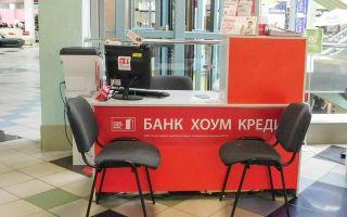 Карта польза от хоум кредит банка: условия пользования, отзывы