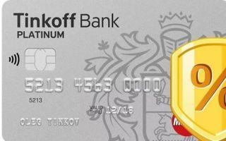 Процентная ставка кредитной карты тинькофф платинум