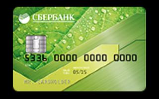 Карты сбербанка: виды, стоимость обслуживания и проценты