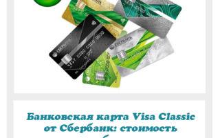 Карта виза классик сбербанк: условия, стоимость обслуживания