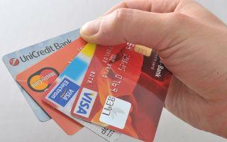 Кредитная карта без проверок кредитной истории — онлайн заявка