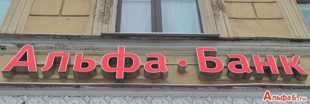 Как пополнить карту Альфа-банка без процентов