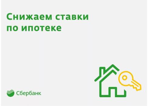 Сбербанк снижает ставки по ипотеке: как уменьшить ипотечный процент?