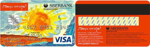 Карты Сбербанка без платы за обслуживание