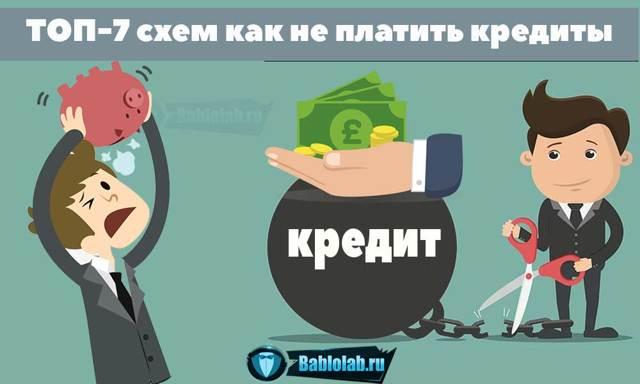 Как не платить кредит законно - 7 рабочих способов легально не выплачивать
