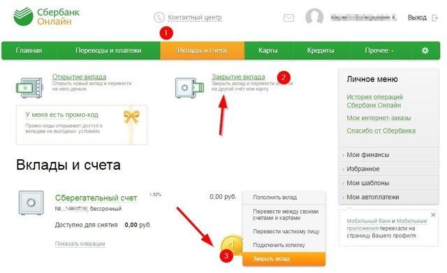 Как закрыть карту Сбербанка через Сбербанк Онлайн