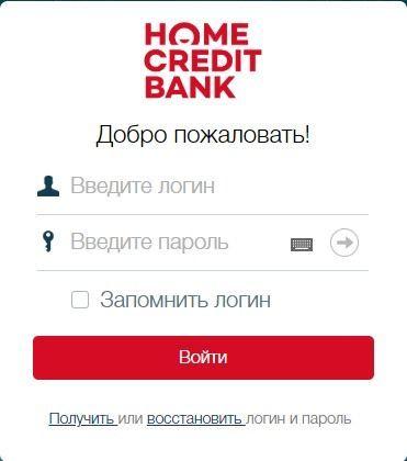 Как оплатить кредит в Хоум Кредит банке через интернет банковской картой