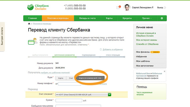 Как перевести деньги с карты на карту через интернет онлайн без комиссии