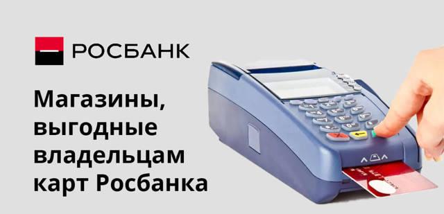 Банки партнеры росбанка: список банкоматов без комиссии