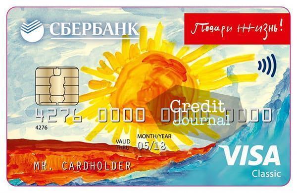 Кредитные карты Сбербанка с льготным периодом: условия пользования
