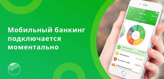 Как подключить Мобильный банк Сбербанка?
