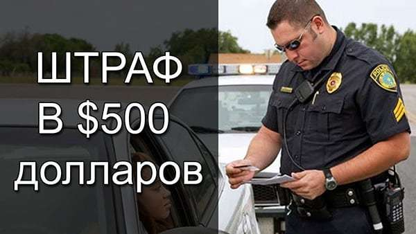 Штраф за езду без страховки ОСАГО и КАСКО