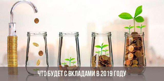 Лучшие вклады физических лиц в 2019 году: проценты по вкладам на сегодня