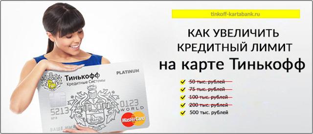 Как увеличить кредитный лимит по карте Тинькофф банка: все способы повысить сумму займа
