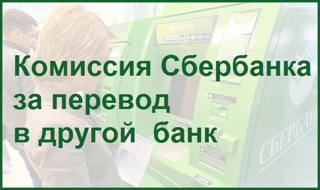 Комиссия Сбербанка при переводе в другой банк