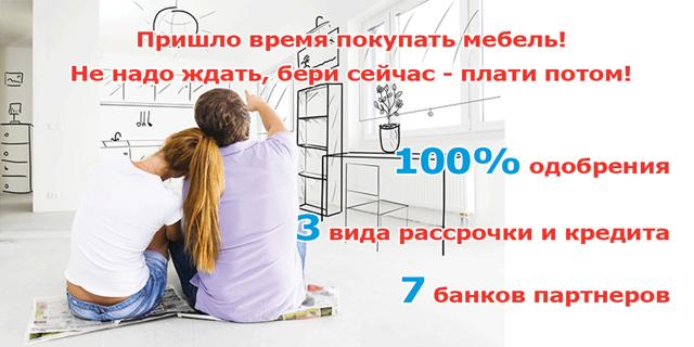 Как купить мебель в рассрочку без процентов