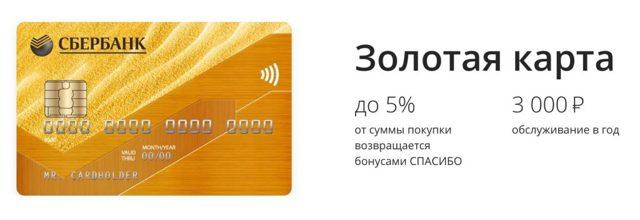 Кредитная карта Сбербанка за 15 минут: условия оформления