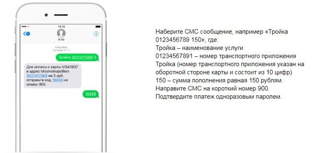 Как пополнить карту Тройка через Сбербанк Онлайн с мобильного телефона