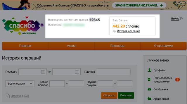Как узнать, сколько у меня бонусов СПАСИБО от Сбербанка?