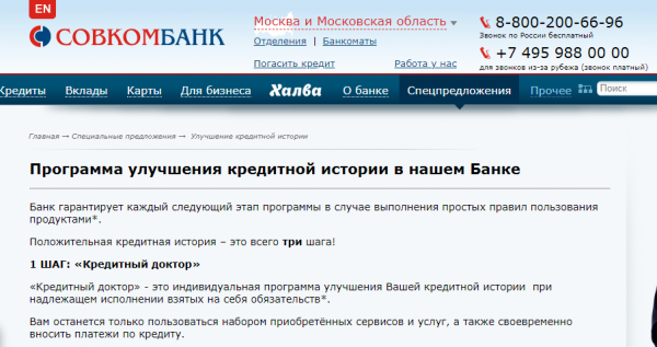 исправление кредитной истории восточный банк