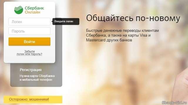 Как подключить быстрый платеж Сбербанк онлайн
