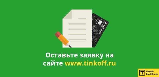 Как получить кредитную карту Тинькофф банка