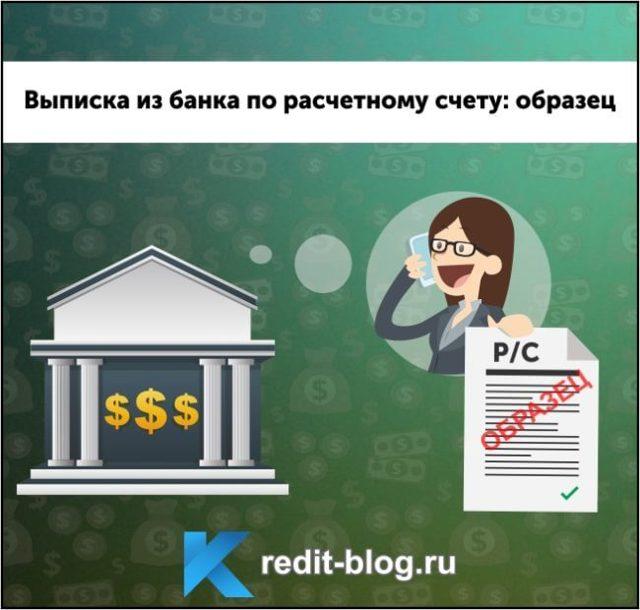Выписка из банка: для чего необходима и как ее получить