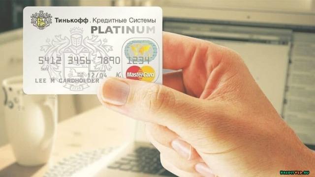 Кредитная карта Тинькофф Платинум: проценты, условия, виды