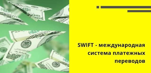 swift — что это простыми словами?