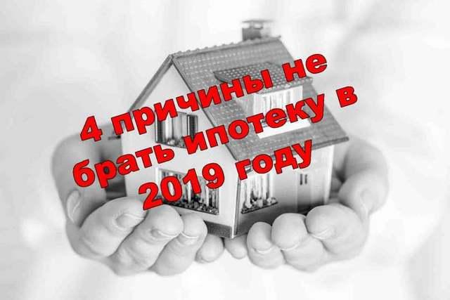 Стоит ли брать ипотеку в 2019 году