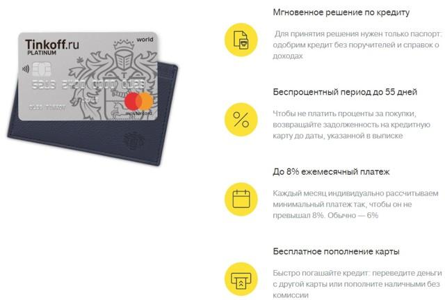 Кредитная карта Тинькофф – 120 дней без процентов