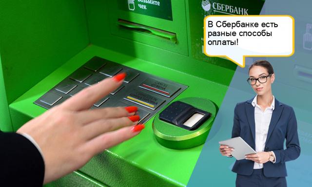 Как оплатить штраф ГИБДД через терминал Сбербанка