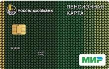 Пенсионная карта Россельхозбанка: начисление процентов, условия и отзывы