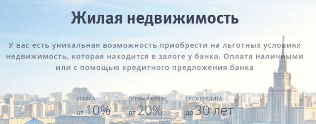 Витрина залогового имущества ВТБ 24: недвижимость, транспорт
