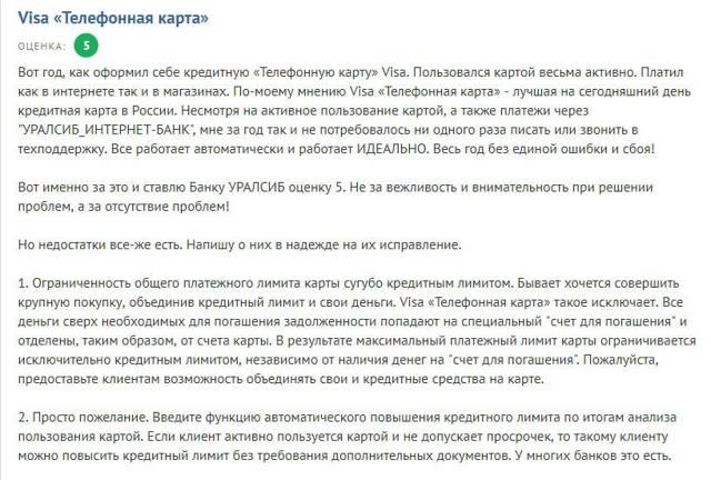 Кредитная карта банка Уралсиб: условия получения, требования