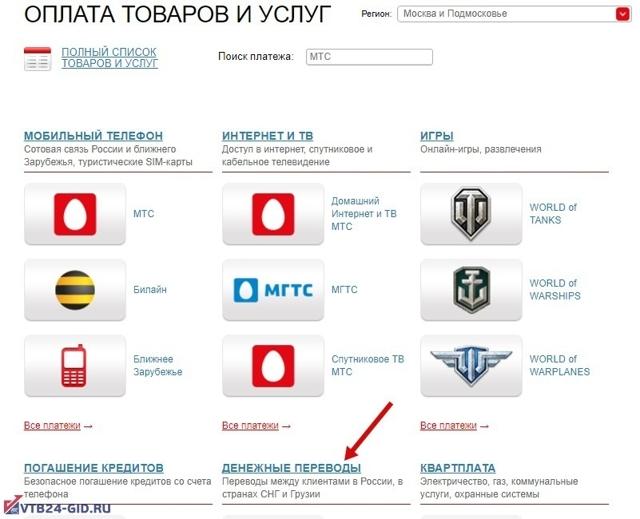 Перевод с карты на карту ВТБ 24 - подробная инструкция