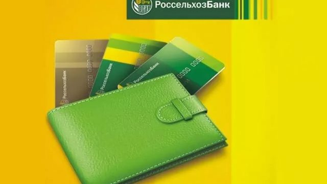 Кредитная карта Россельхозбанка: условия пользования в 2019 году