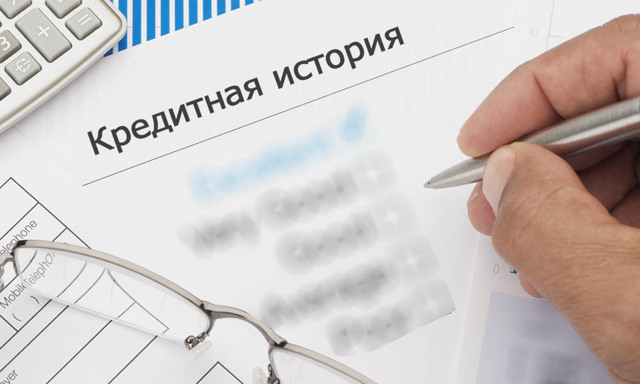 Как узнать код кредитной истории субъекта: инструкция