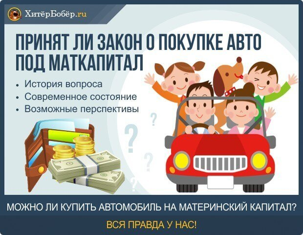 Материнский капитал на покупку автомобиля в 2019 году