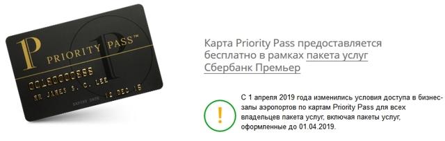 Карта priority pass от Сбербанка: условия получения
