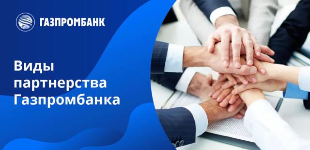 Банки-партнеры Газпромбанка без комиссии