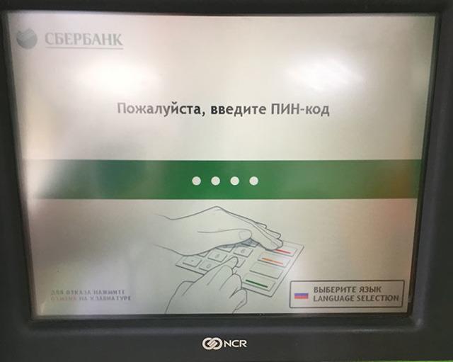Как подключить спасибо от Сбербанка - 4 способа