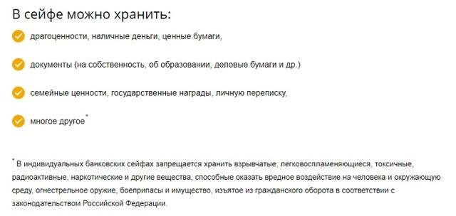 Банковская ячейка в Москве, аренда индивидуальных банковских сейфов, открыть банковскую ячейку для хранения ценностей