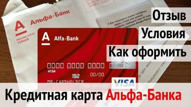 Кредитная карта Альфа-Банка «100 дней без процентов»: условия, отзывы