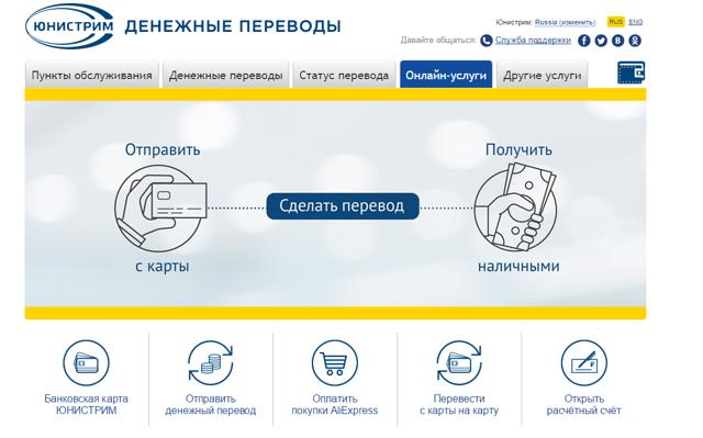 В каком банке  можно получить Юнистрим перевод: комиссия, пункты выдачи