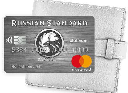 Кредитная карта Русский Стандарт: условия пользования, процентная ставка