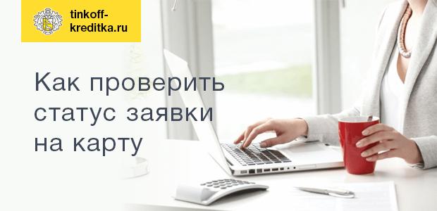 Как проверить статус заявки на кредитную карту Тинькофф