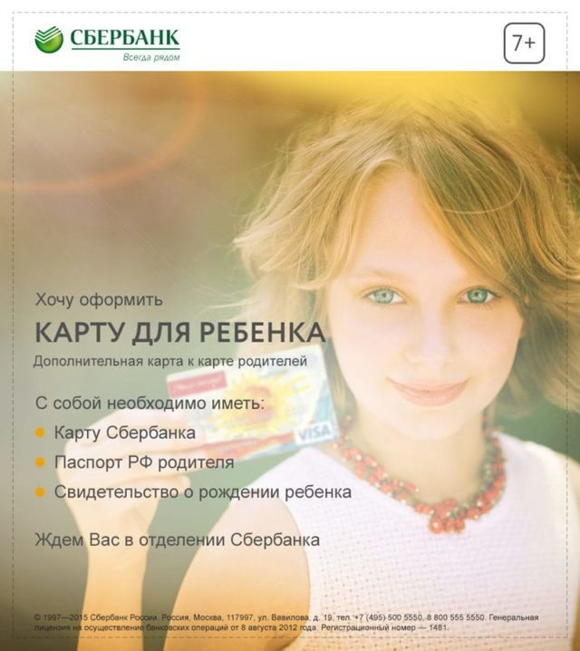 Детская банковская карта от Сбербанка от 7 до 14 лет