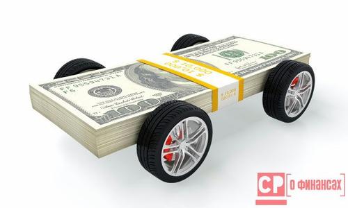 Деньги под залог ПТС: раскрываем достоинства и нюансы данного способа кредитования!