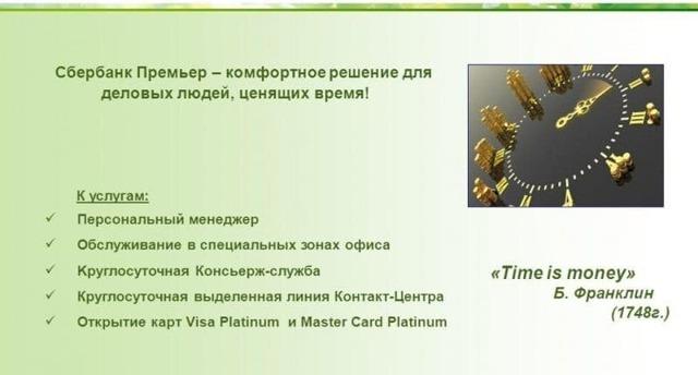 Платиновая карта Сбербанка: обзор, преимущества, лимиты